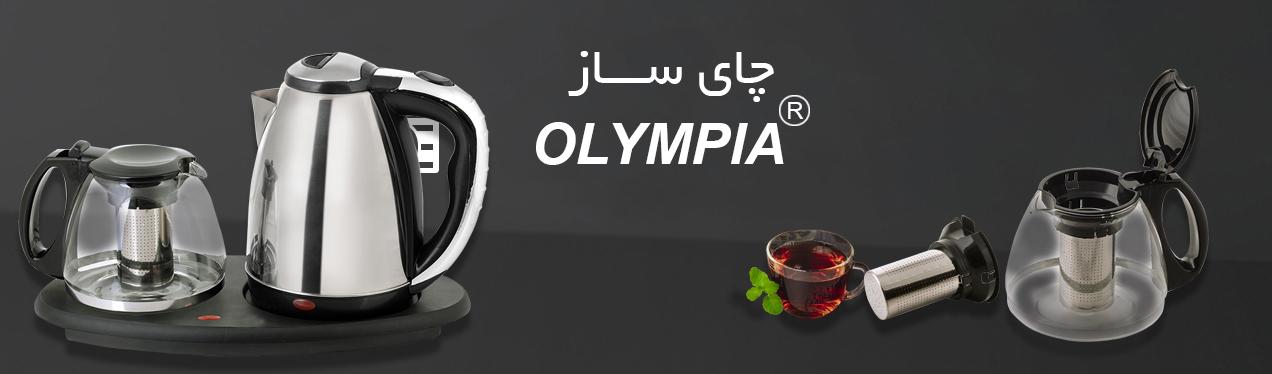 چای ساز المپیا مدل OE-4000A [4576]