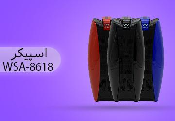 اسپیکر WSA-8618