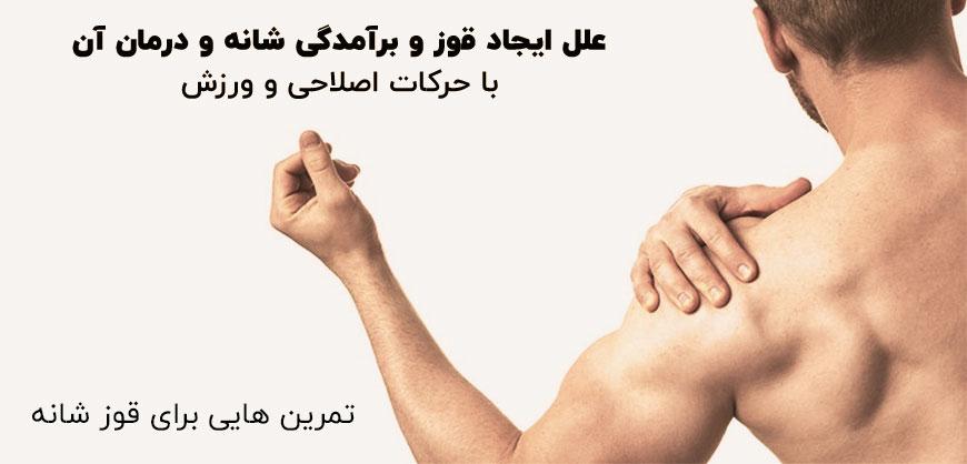 علل ایجاد قوز و برآمدگی شانه و درمان آن