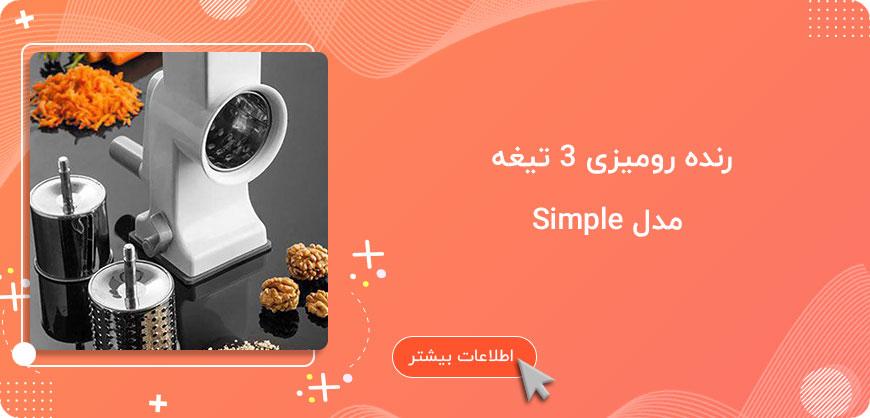 رنده رومیزی 3 تیغه مدل Simple