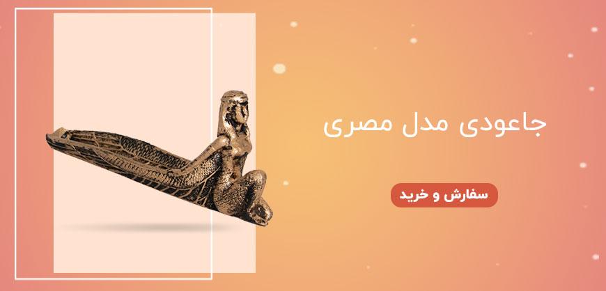 جاعودی مدل مصری