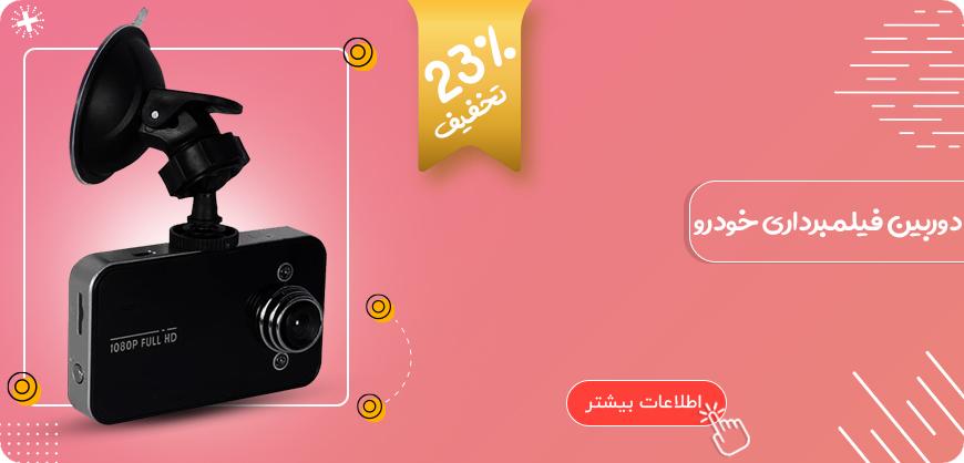 دوربین فیلمبرداری خودرو مدل BlackBox DVR