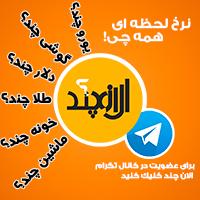 کانال تلگرام الان چند