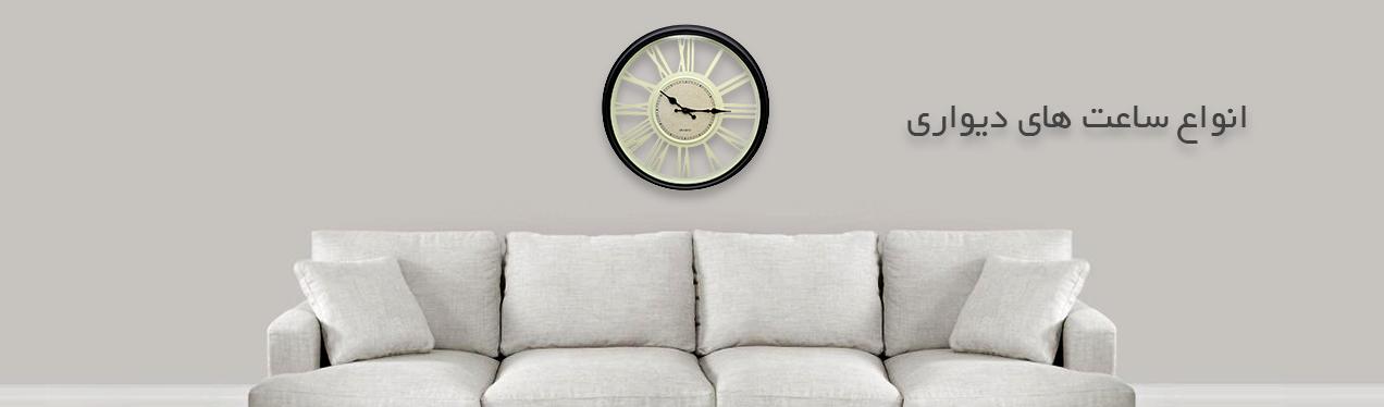 ساعت دیواری کد 3039